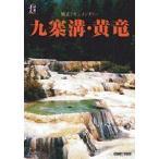 九寨溝・黄竜 [DVD]