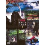 中国世界自然文化遺産1 [DVD]