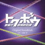 末廣健一郎(音楽)/トクボウ 警察庁特殊防犯課 オリジナルサウンドトラック(CD)