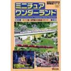 Yahoo!ぐるぐる王国DS ヤフー店ミニチュア ワンダーランド〜ドイツ発!世界最大の鉄道のジオラマ〜(DVD)