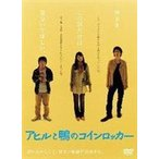 アヒルと鴨のコインロッカー(DVD)