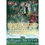 松本山雅FC〜2015シーズン J1闘いの軌跡〜(DVD)