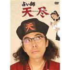 占い師 天尽 DVD-BOX (DVD)
