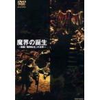 ショッピング柳生十兵衛 魔界の誕生 〜映画 魔界転生 の世界 メイキング [DVD]