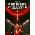 ワンピース ONE PIECE 映画 呪われた聖剣(DVD)