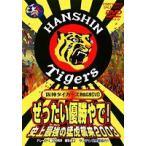 阪神タイガース熱血応援ビデオぜったい優勝(DVD)