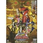 轟轟戦隊ボウケンジャー THE MOVIE 最強のプレシャス(DVD)