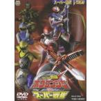 轟轟戦隊ボウケンジャー VS スーパー戦隊(DVD)