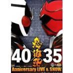 仮面ライダー 生誕40周年 × スーパー戦隊シリーズ35作品記念 40 × 35 感謝祭 Anniversary LIVE & SHOW(DVD)