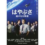 はやぶさ 遥かなる帰還 通常版(DVD)