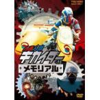 人造人間キカイダーメモリアル(DVD)