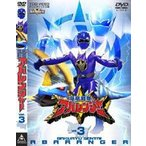 爆竜戦隊アバレンジャー Vol.3(DVD)