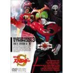 仮面ライダーストロンガー Vol.3  DVD