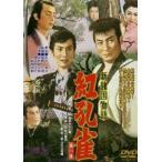 新諸国物語 紅孔雀 第一集(DVD)