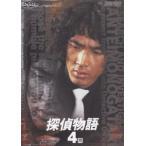 探偵物語 VOL.4(最終巻)(DVD)