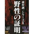 野性の証明 VOL.4 [DVD]