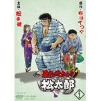 暴れん坊力士!!松太郎 第1巻(DVD)