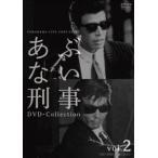 あぶない刑事 DVD Collection VOL.2(DVD)