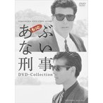 もっとあぶない刑事 DVD Collection(DVD)