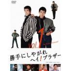 勝手にしやがれヘイ!ブラザー VOL.1(DVD)