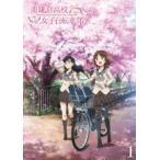南鎌倉高校女子自転車部 VOL.1(DVD)
