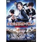 少女は異世界で戦った-DANGER DOLLS-(DVD)