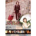 soeur スール TWILIGHT FILE4(DVD)