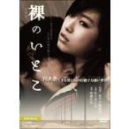 裸のいとこ(DVD)