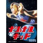 ナショナルキッド DVD-BOX デジタルリマスター版(DVD)