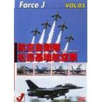 ショッピングFORCE Force J DVDシリーズ5 エア ショーVOL.5 航空自衛隊 松島基地航空祭'06 [DVD]