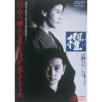 櫂(DVD)
