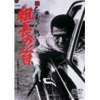 新 仁義なき戦い 組長の首(期間限定) ※再発売(DVD)