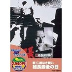 新 仁義なき戦い 組長最後の日(期間限定) ※再発売(DVD)