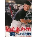 網走番外地 悪への挑戦(DVD)