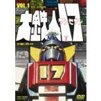 (初回仕様)大鉄人17 VOL.1(DVD)