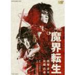 ショッピング柳生十兵衛 魔界転生(DVD)