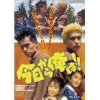 今日から俺は!!(DVD)