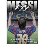MESSI/メッシ -頂点への軌跡-(DVD)