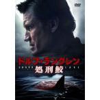 ドルフ・ラングレン 処刑鮫(DVD)
