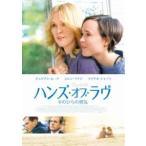 ハンズ・オブ・ラヴ 手のひらの勇気(DVD)