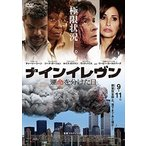 ナインイレヴン 運命を分けた日(DVD)