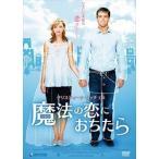 魔法の恋におちたら(DVD)