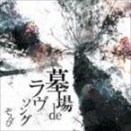 ぞんび / 墓場 de ラヴソング(通常盤) [CD]