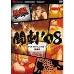 闘劇08 SUPER BATTLE DVD vol.1 鉄拳6
