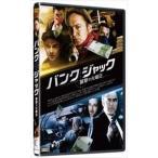 バンク・ジャック 襲撃の火曜日(DVD)