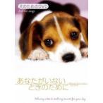 Yahoo!ぐるぐる王国DS ヤフー店犬のためのDVD/あなたがいないときのために あなたの犬のためのリラックスする映像と音楽 [DVD]