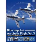 ブルーインパルス・曲技飛行 Vol.3(DVD)