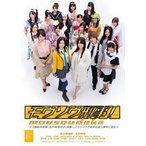 SKE48/モウソウ刑事!第1巻(通常版)(DVD)