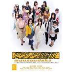 SKE48/モウソウ刑事!第2巻(通常版)(DVD)