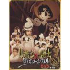 モーニング娘。/ミュージカル リボンの騎士 DVD [DVD